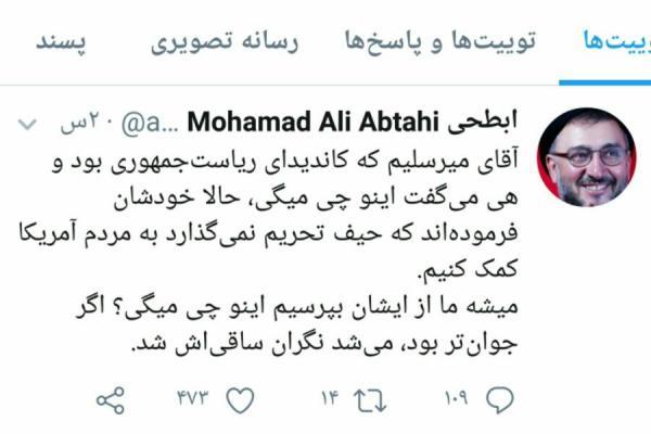 محمدعلی ابطحی,اخبار سیاسی,خبرهای سیاسی,احزاب و شخصیتها