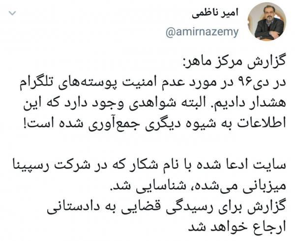 افشای اطلاعات کاربران ایرانی در تلگرام,اخبار دیجیتال,خبرهای دیجیتال,شبکه های اجتماعی و اپلیکیشن ها