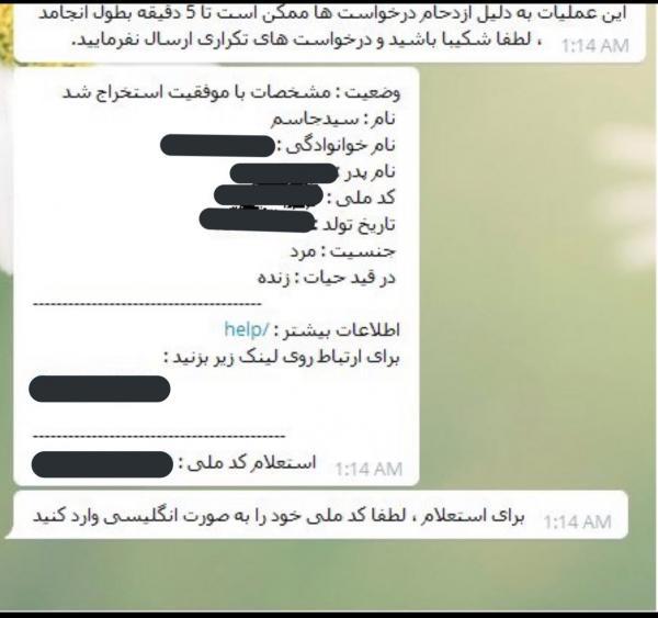 افشای ایرانی ها در اینترنت,اخبار اجتماعی,خبرهای اجتماعی,جامعه