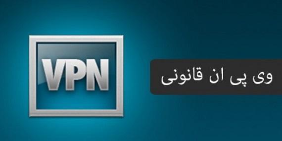 وی پی ان قانونی,اخبار دیجیتال,خبرهای دیجیتال,اخبار فناوری اطلاعات