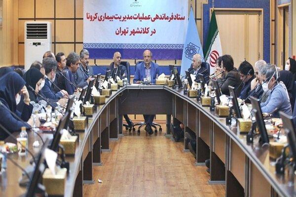 ستاد مدیریت کرونا در کلانشهر تهران,اخبار اجتماعی,خبرهای اجتماعی,شهر و روستا
