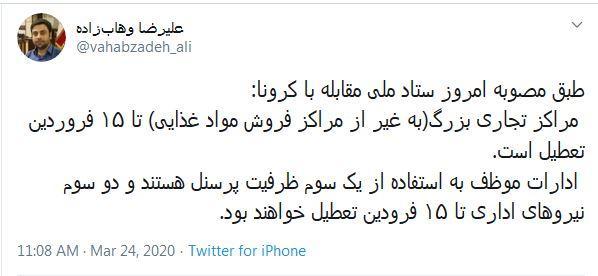 علیرضا وهابزاده,اخبار اجتماعی,خبرهای اجتماعی,شهر و روستا