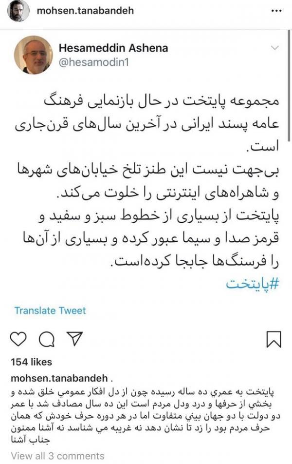 محسن تنابنده,اخبار هنرمندان,خبرهای هنرمندان,بازیگران سینما و تلویزیون