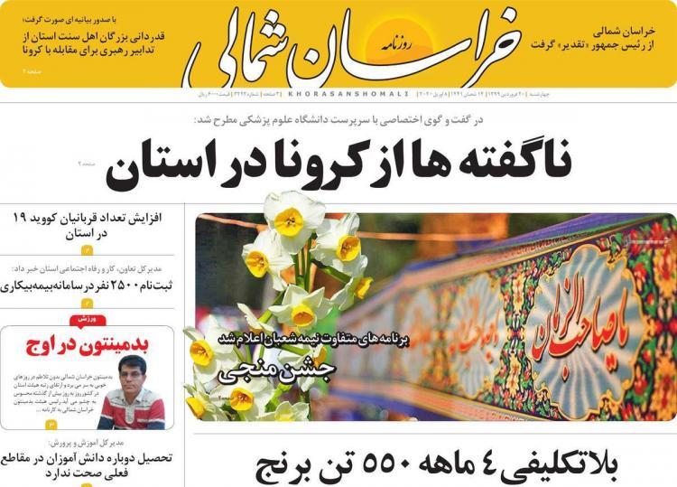 عناوین روزنامه های استانی چهارشنبه بیستم فروردین 1399,روزنامه,روزنامه های امروز,روزنامه های استانی