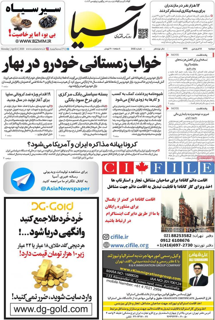 عناوین روزنامه های اقتصادی دوشنبه هجدهم فروردین 1399,روزنامه,روزنامه های امروز,روزنامه های اقتصادی