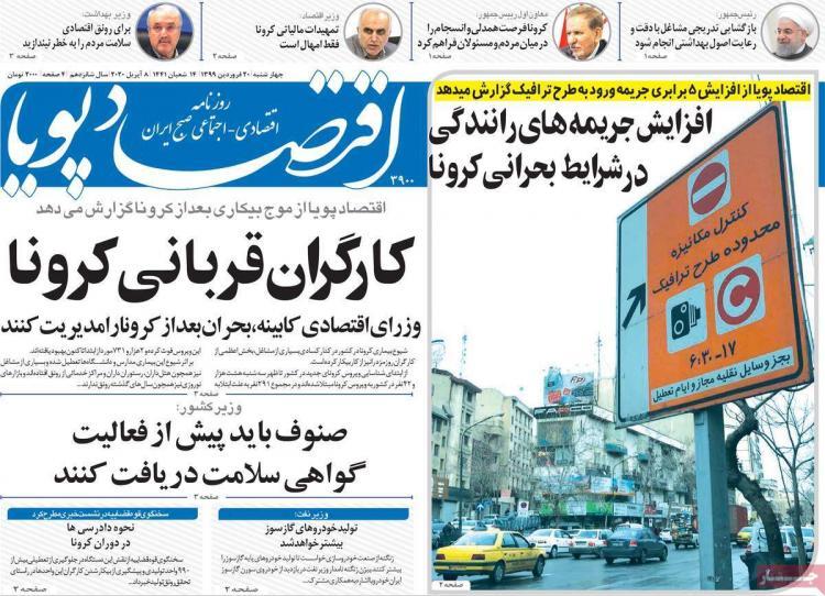 عناوین روزنامه های اقتصادی چهارشنبه بیستم فروردین 1399,روزنامه,روزنامه های امروز,روزنامه های اقتصادی