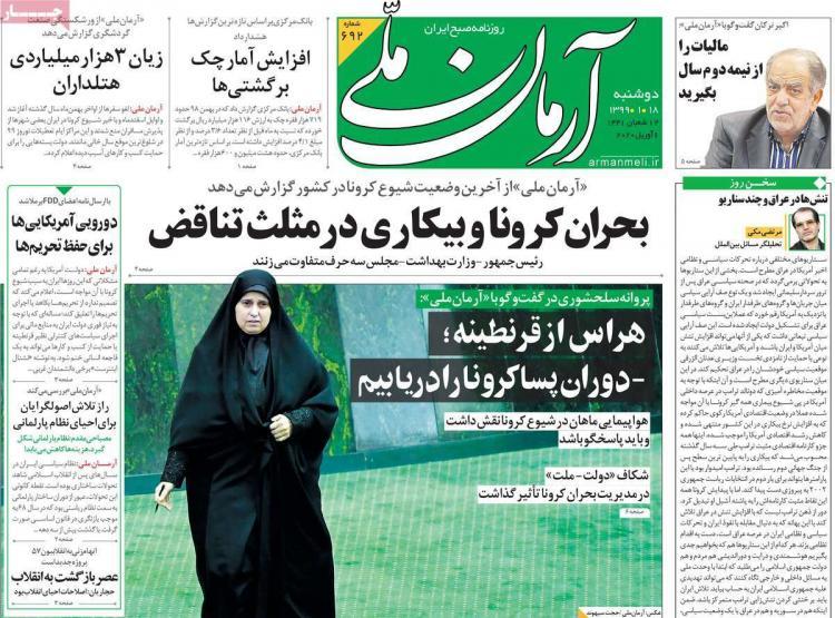 عناوین روزنامه های سیاسی دوشنبه هجدهم فروردین 1399,روزنامه,روزنامه های امروز,اخبار روزنامه ها
