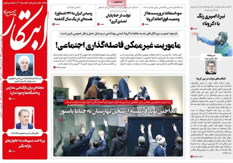 عناوین روزنامه های سیاسی چهارشنبه بیستم فروردین 1399,روزنامه,روزنامه های امروز,اخبار روزنامه ها