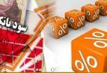 نرخ سود بانکی,اخبار اقتصادی,خبرهای اقتصادی,بانک و بیمه