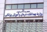 وزارت بهداشت درمان و آموزش پزشکی,اخبار پزشکی,خبرهای پزشکی,بهداشت