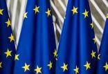 اتحادیه اروپا,اخبار افغانستان,خبرهای افغانستان,تازه ترین اخبار افغانستان