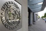 صندوق بین المللی پول,اخبار اقتصادی,خبرهای اقتصادی,اقتصاد کلان
