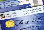تمدید کارت های بازرگانی,اخبار اقتصادی,خبرهای اقتصادی,تجارت و بازرگانی