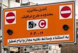 طرح ترافیک در تهران,اخبار اجتماعی,خبرهای اجتماعی,شهر و روستا