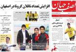 عناوین روزنامه های استانی یکشنیه هفدهم فروردین 1399,روزنامه,روزنامه های امروز,روزنامه های استانی