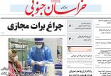 عناوین روزنامه های استانی دوشنبه هجدهم فروردین 1399,روزنامه,روزنامه های امروز,روزنامه های استانی