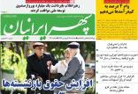 عناوین روزنامه های استانی سه شنبه نوزدهم فروردین 1399,روزنامه,روزنامه های امروز,روزنامه های استانی