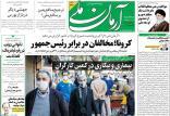 عناوین روزنامه های سیاسی سه شنبه نوزدهم فروردین 1399,روزنامه,روزنامه های امروز,اخبار روزنامه ها