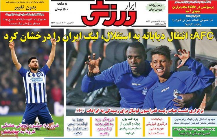عناوین روزنامه های ورزشی دوشنبه هجدهم فروردین 1399,روزنامه,روزنامه های امروز,روزنامه های ورزشی