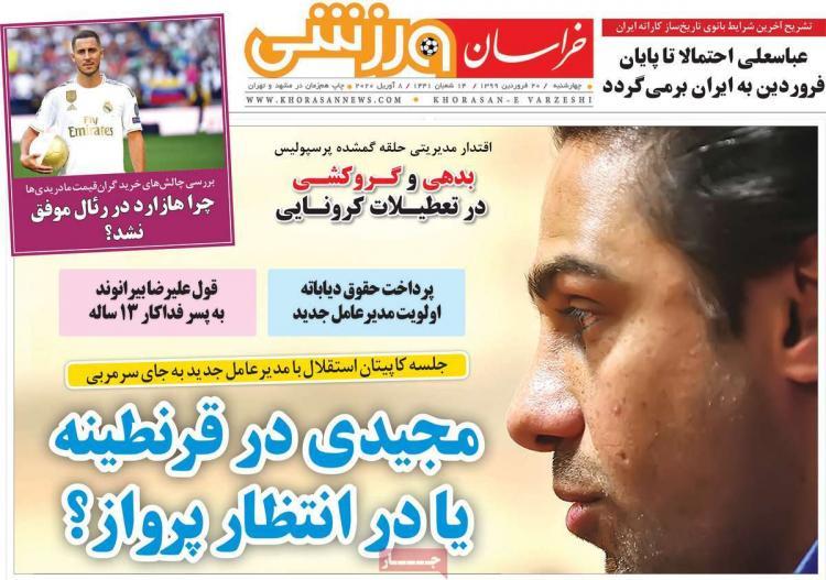 عناوین روزنامه های ورزشی چهارشنبه بیستم فروردین 1399,روزنامه,روزنامه های امروز,روزنامه های ورزشی