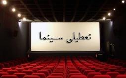 تعطیلی سینماها به دلیل کرونا,اخبار فیلم و سینما,خبرهای فیلم و سینما,سینمای ایران