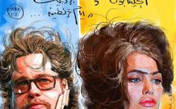 کاریکاتور برد پیت و آنجلینا جولی,کاریکاتور,عکس کاریکاتور,کاریکاتور هنرمندان
