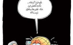 کاریکاتور شوخی بد چین با دنیا,کاریکاتور,عکس کاریکاتور,کاریکاتور اجتماعی