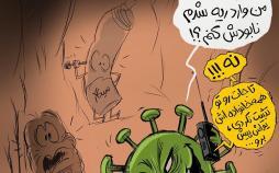کاریکاتور ویروس کرونا در ریه ها,کاریکاتور,عکس کاریکاتور,کاریکاتور اجتماعی