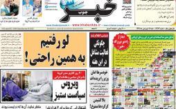 عناوین روزنامه های استانی شنبه شانزدهم فروردین 1399,روزنامه,روزنامه های امروز,روزنامه های استانی