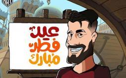 کاریکاتور در مورد تبریک عید فطر توسط کنعانی زادگان,کاریکاتور,عکس کاریکاتور,کاریکاتور ورزشی