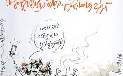 کاریکاتور در مورد رهاسازی شیر در ایران,کاریکاتور,عکس کاریکاتور,کاریکاتور اجتماعی