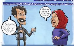 کارتون لغو مرخصی های نمایندگان