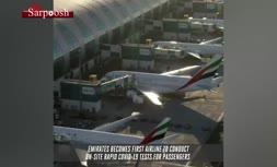 فیلم/ تست کرونا در شرکت هواپیمایی امارات
