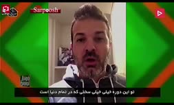 فیلم/ پیام تبریک استراماچونی به مردم ایران از قرنطینه خانگی