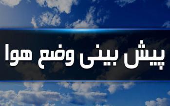 وضعیت آب و هوا در ۱۶ فروردین ۹۹,اخبار اجتماعی,خبرهای اجتماعی,وضعیت ترافیک و آب و هوا