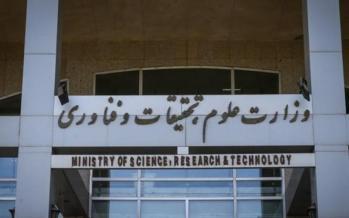 وزارت علوم,اخبار دانشگاه,خبرهای دانشگاه,دانشگاه