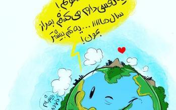 کاریکاتور در مورد کم شدن صدای زمین به دلیل کرونا,کاریکاتور,عکس کاریکاتور,کاریکاتور اجتماعی