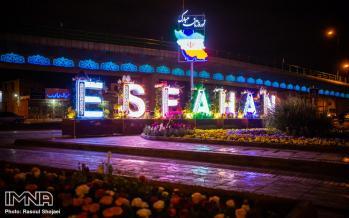 تصاویر شب های اصفهان در نوروز 99,عکس های شهر اصفهان نرو شب,تصاویر نوروز 99 در اصفهان