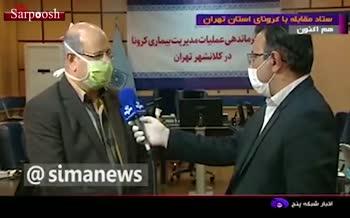 فیلم/ هشدار جدی زالی به مسئولان و مردم پایتخت: دیروز فقط ۵۰۰ نفر در تهران بستری شدند!