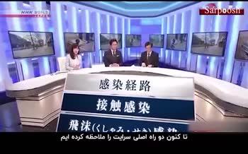 فیلم/ ادعای ژاپنیها در مورد راه جدید انتقال کرونا