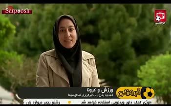 فیلم/ ستارگان فوتبال ایران و جهان در روزهای قرنطینه