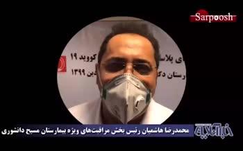 فیلم/ توضیحات پزشک سرشناس بیمارستان دانشوری درباره ممنوعیت واردات داروی ضد ویروس موثر در درمان کرونا