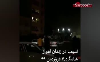 فیلم/ درگیری و آتش سوزی در زندان سپیدار اهواز