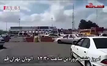 فیلم/ عوارضی تهران - قم دوباره باز شد!