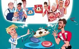 کاریکاتور در مورد دیدار اتلتیکوبیلبائو و سوسیه داد,کاریکاتور,عکس کاریکاتور,کاریکاتور ورزشی