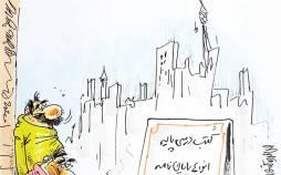 کاریکاتور در مورد نامههای محرمانه استقلال,کاریکاتور,عکس کاریکاتور,کاریکاتور ورزشی