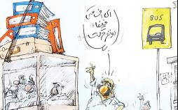 کاریکاتور در مورد وکلای فوتبال ایران,کاریکاتور,عکس کاریکاتور,کاریکاتور ورزشی