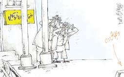 کاریکاتور در مورد هزینه استقبال از ویلموتس,کاریکاتور,عکس کاریکاتور,کاریکاتور ورزشی
