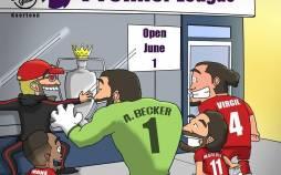 کاریکاتور در مورد شروع دوباره لیگ برتر انگلیس,کاریکاتور,عکس کاریکاتور,کاریکاتور ورزشی
