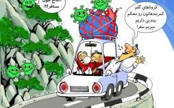 کاریکاتور در مورد مسافرت در شرایط کرونایی,کاریکاتور,عکس کاریکاتور,کاریکاتور اجتماعی